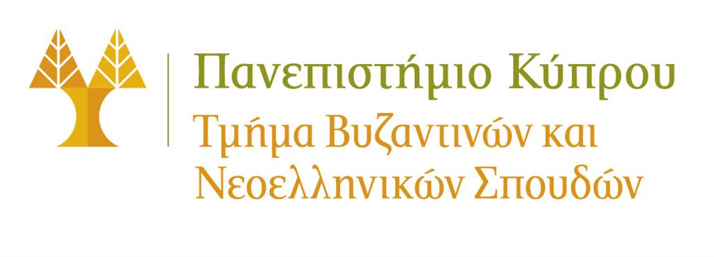Department of Byzantine and Modern Greek Studies gr