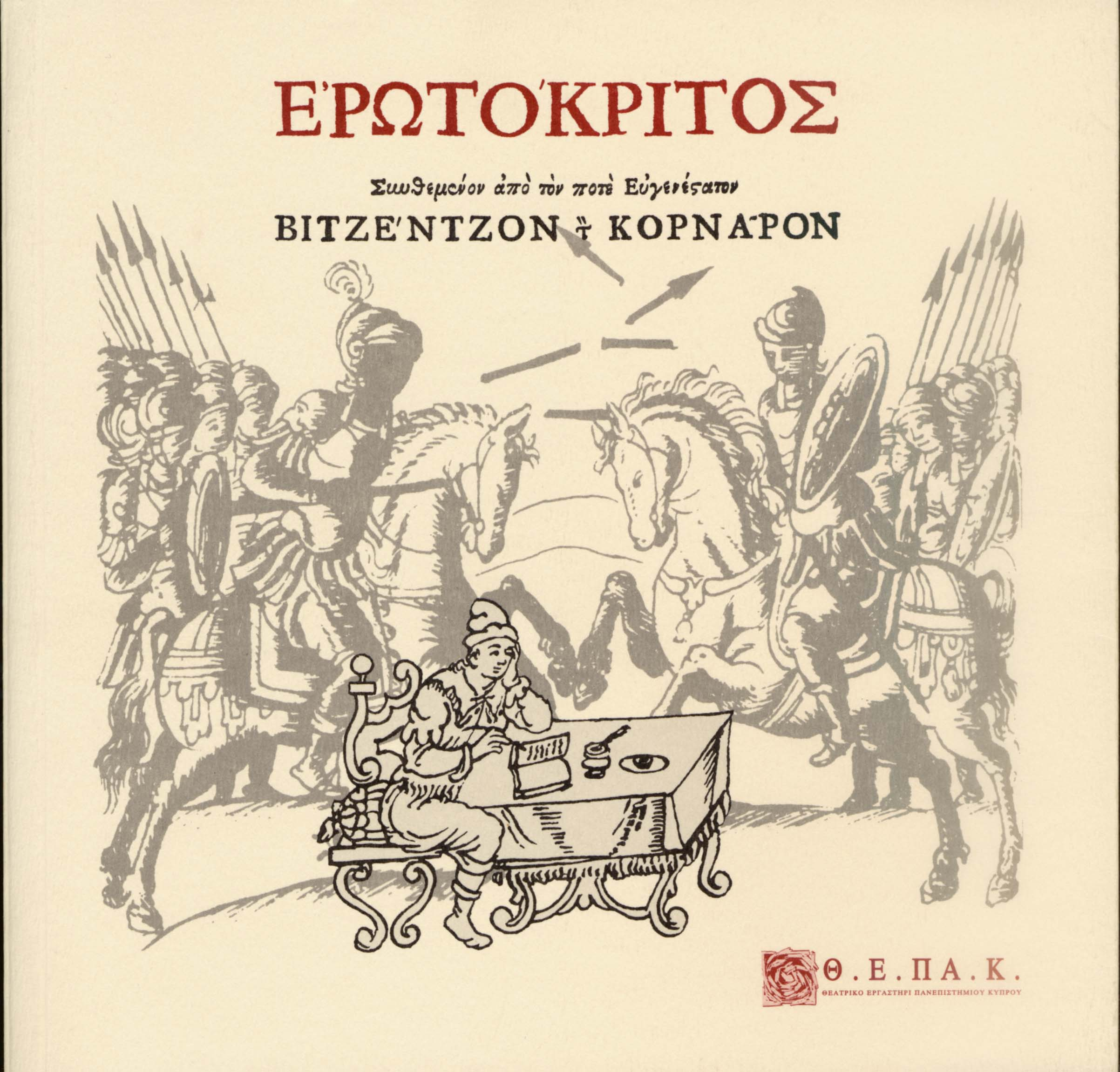 Erotokritos-Booklet-Cover-small