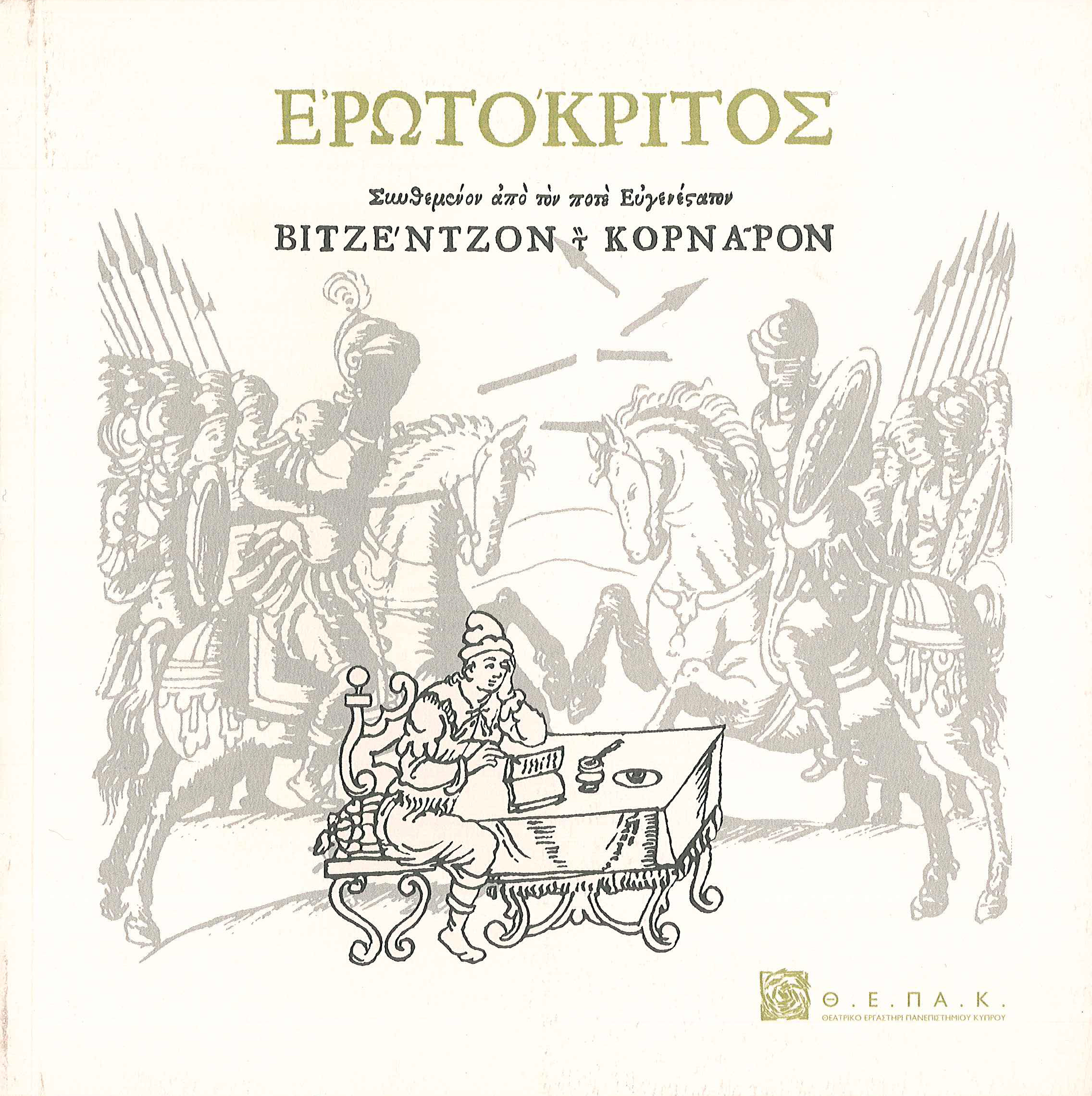 Erotokritos Italian-Booklet-Cover