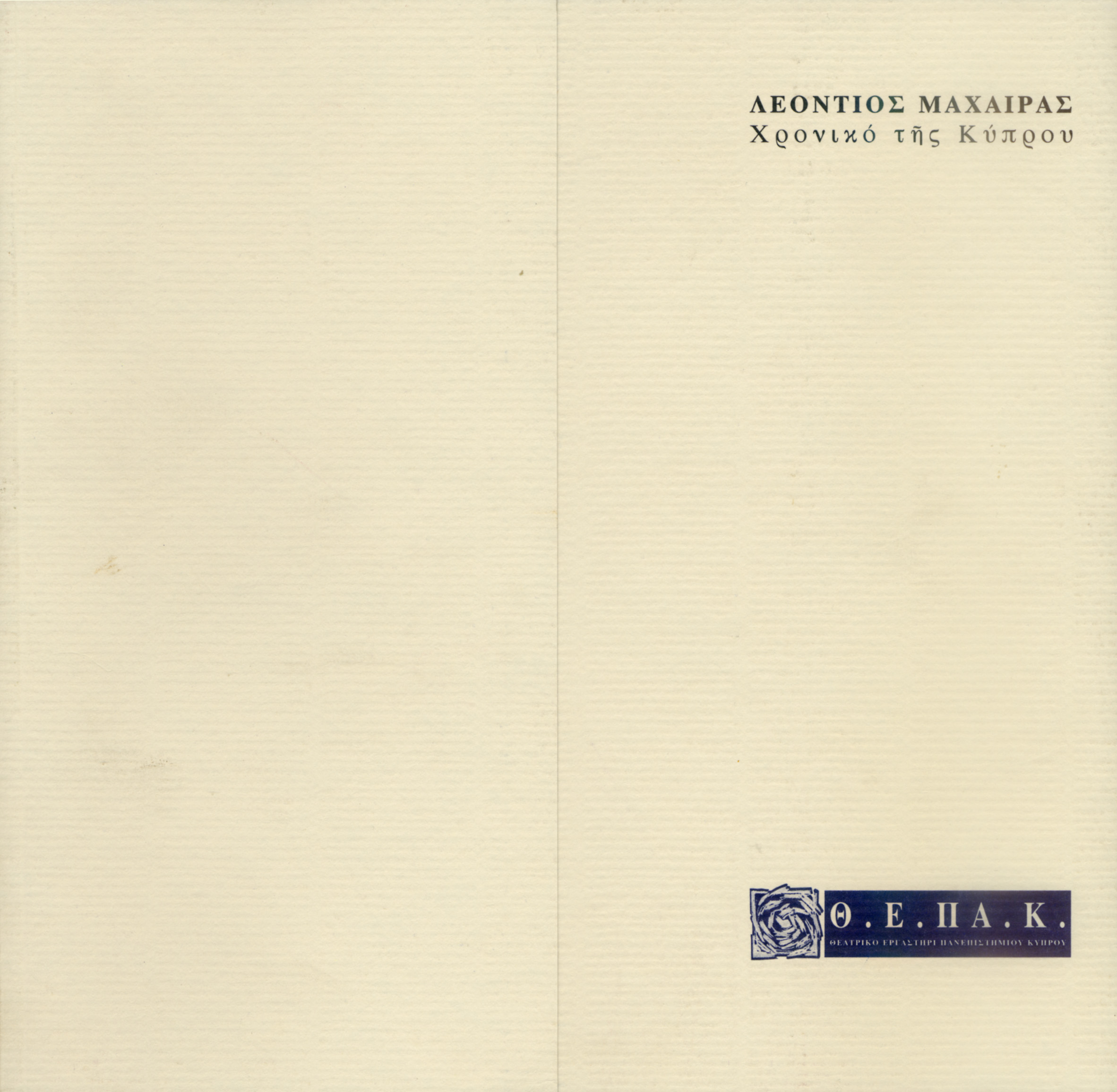 Xroniko-Booklet-Cover